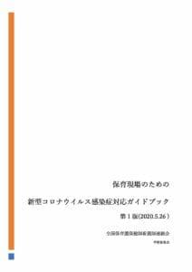 『保育現場のための新型コロナウイルス感染症対応ガイドブック第 1 版(2020.5.26 )』