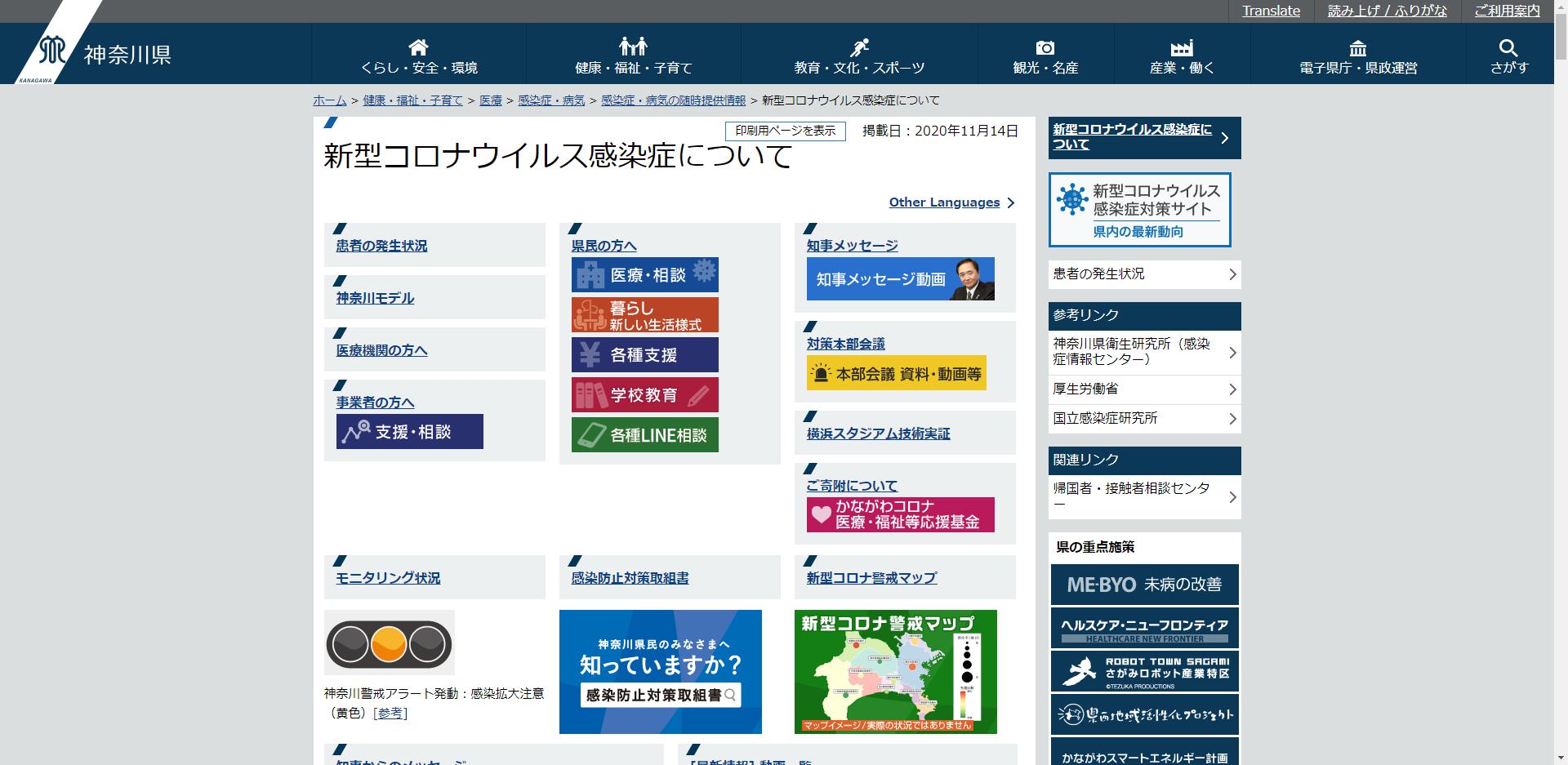 神奈川県の新型コロナウイルス感染症への対応状況