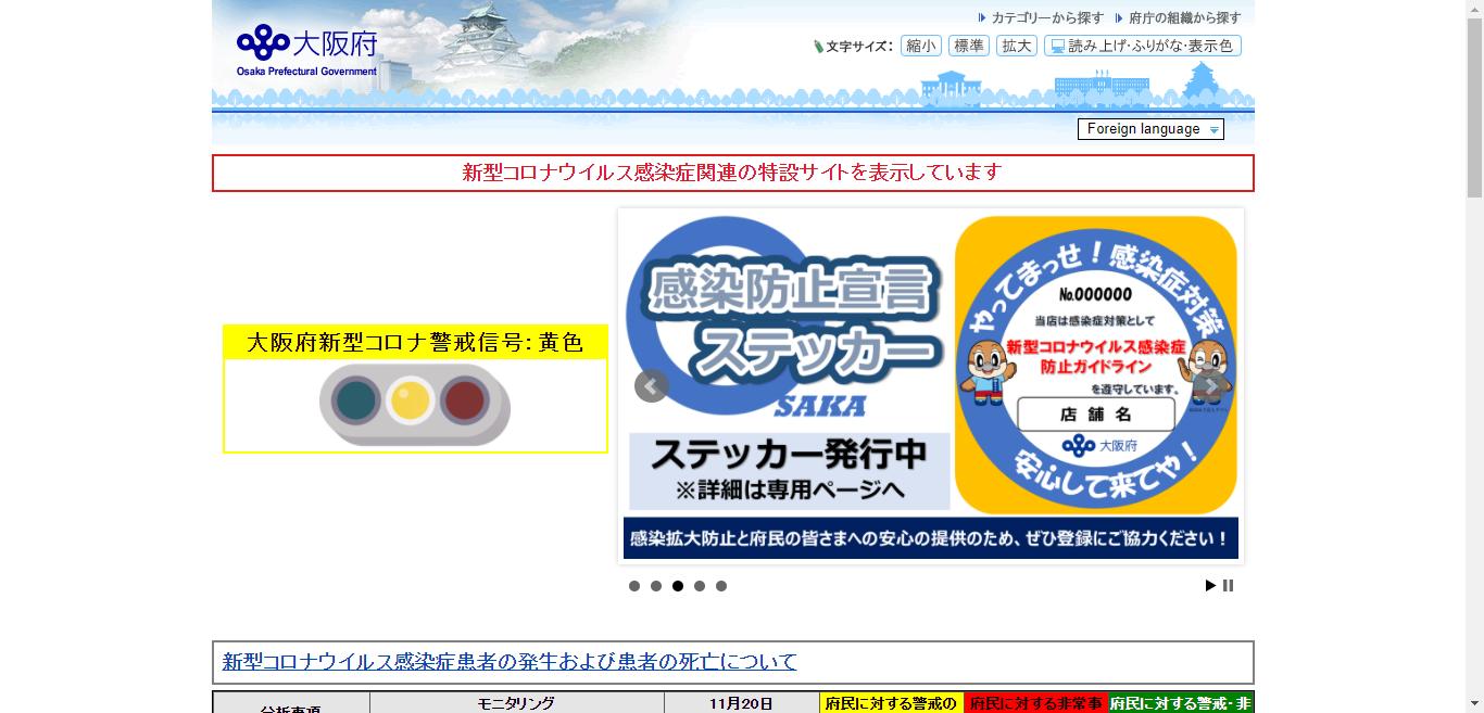 大阪府の新型コロナウイルス感染症への対応状況