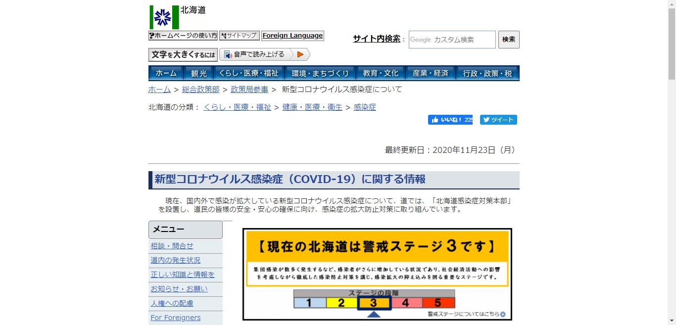 北海道の新型コロナウイルス感染症への対応状況