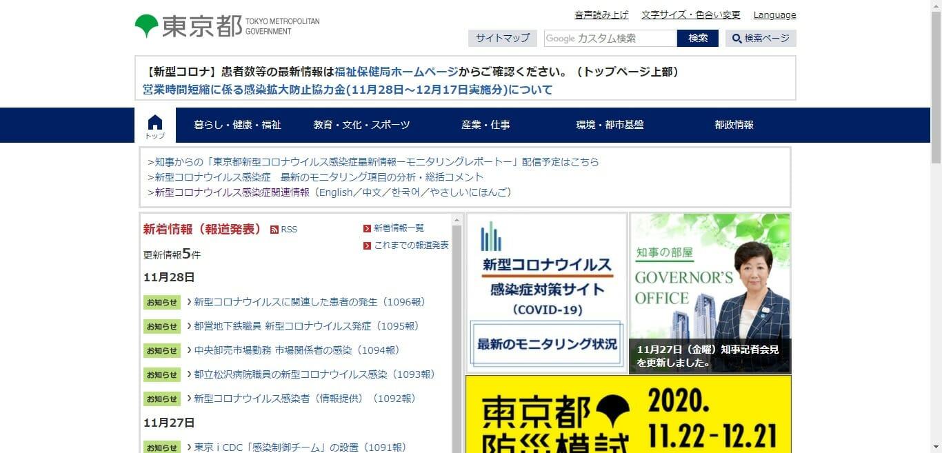 東京都の新型コロナウイルス感染症への対応状況
