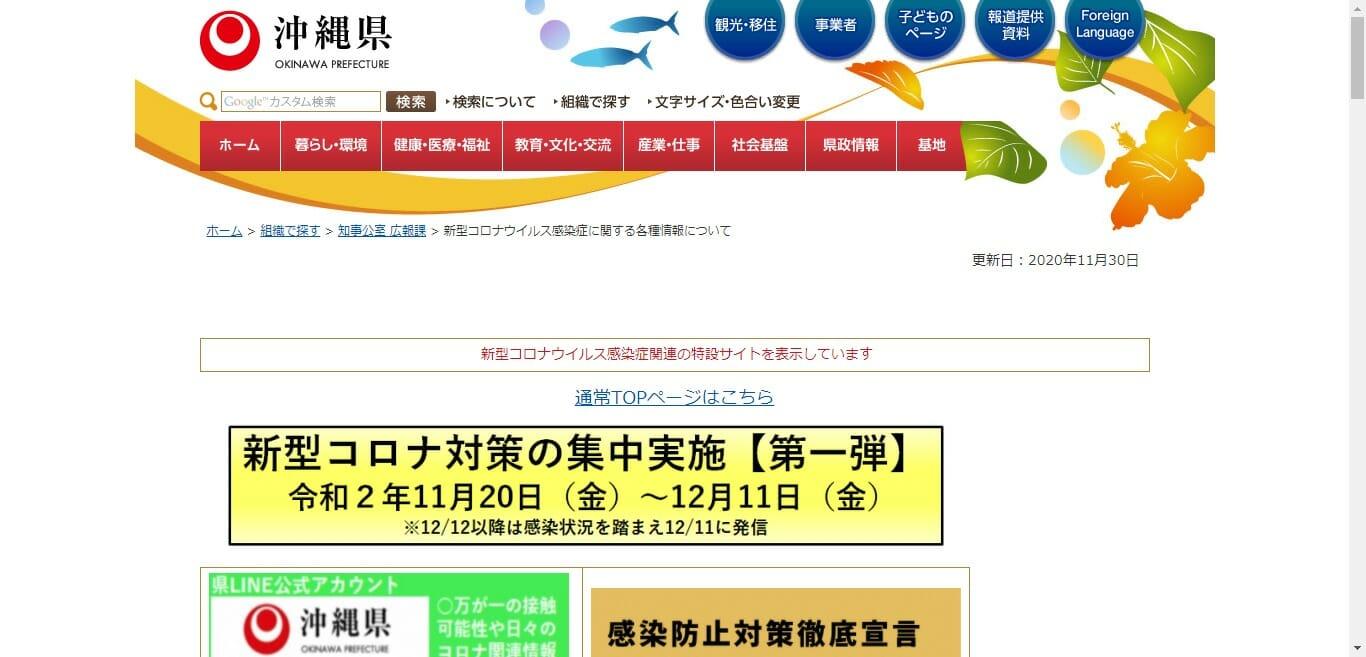 沖縄県の新型コロナウイルス感染症への対応状況