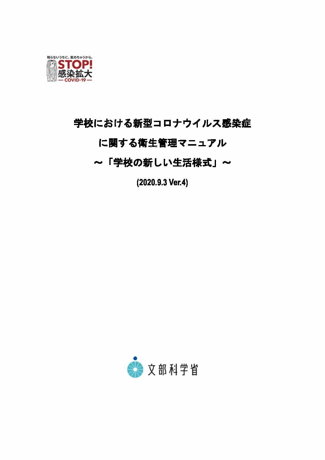 学校における新型コロナウイルス感染症に関する衛生管理マニュアル~「学校の新しい生活様式」~(2020.9.3 Ver.4)