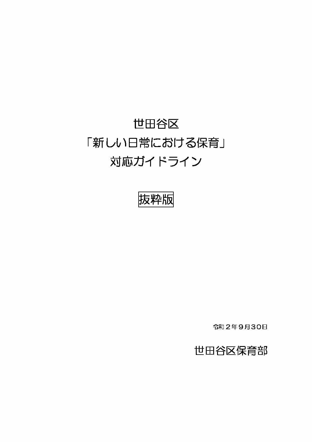 感染防止を踏まえた「新しい日常における保育」対応ガイドラインについて(令和 2 年 9 月30日 )東京都世田谷区