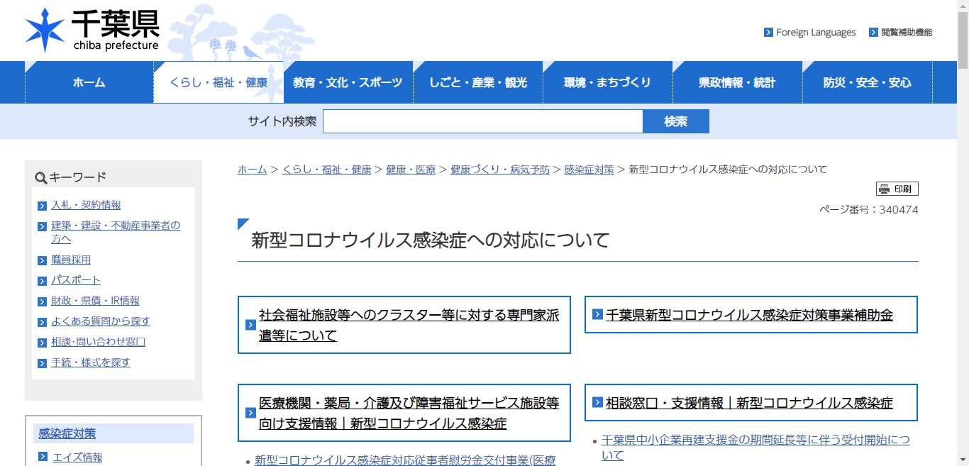 千葉県の新型コロナウイルス感染症への対応状況