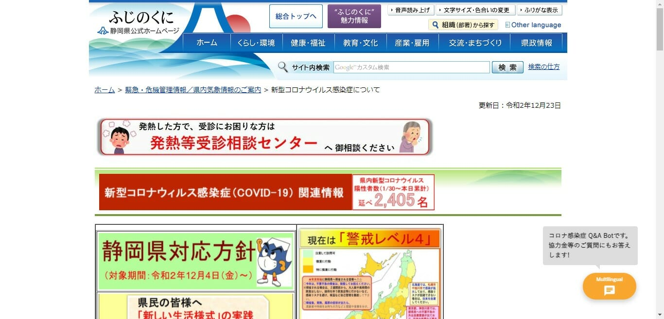 静岡県の新型コロナウイルス感染症の対応状況