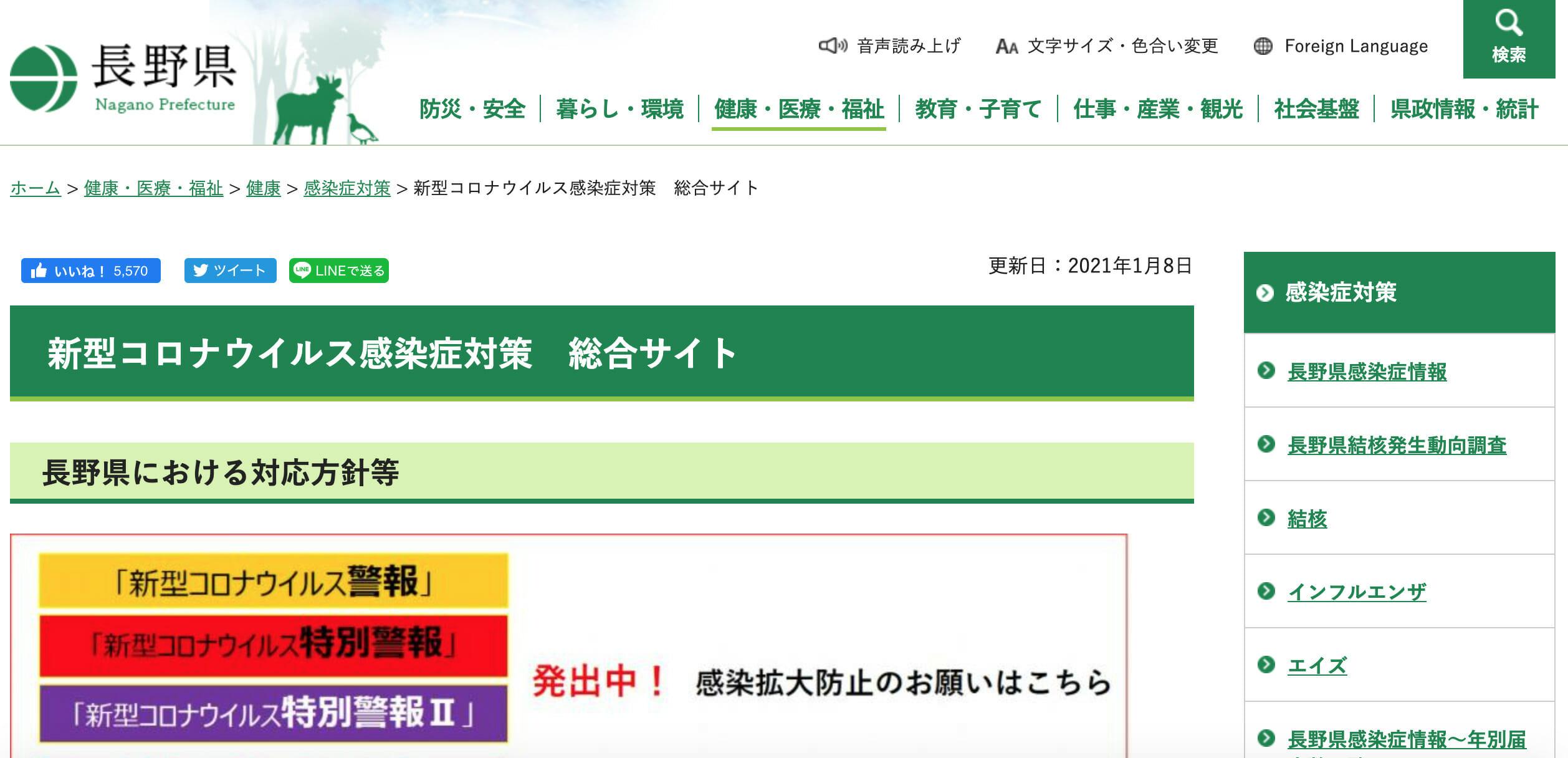 長野県の新型コロナウイルス感染症への対応状況