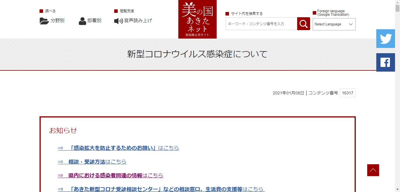 秋田県の新型コロナウイルス感染症への対応状況