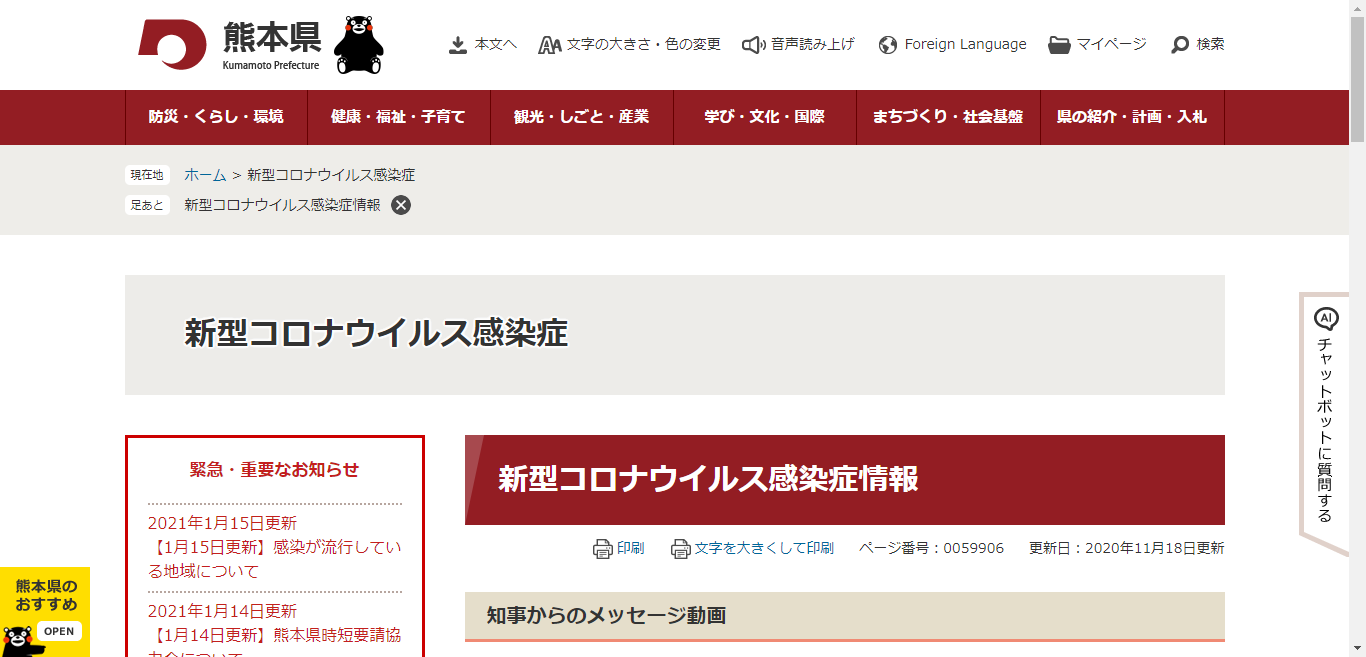 熊本県の新型コロナウイルス感染症への対応状況