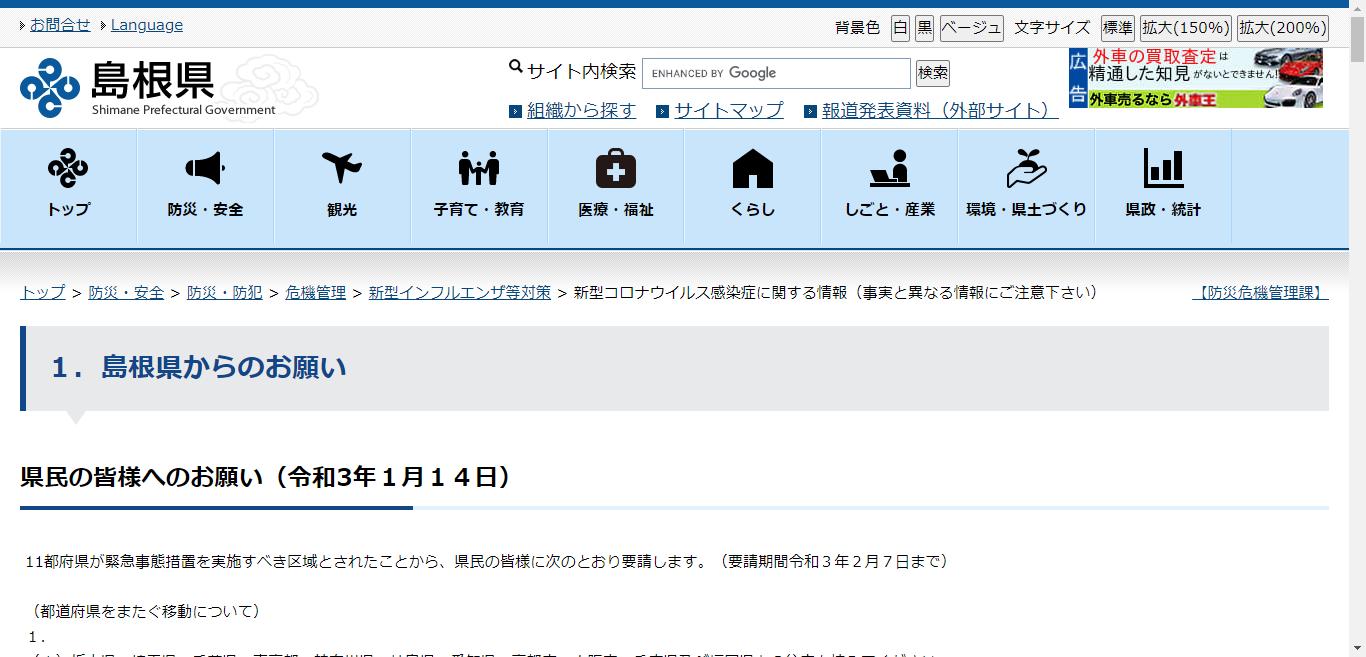 島根県の新型コロナウイルス感染症への対応状況