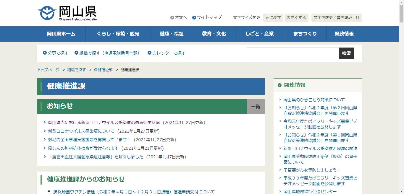 岡山県の新型コロナウイルス感染症への対応状況