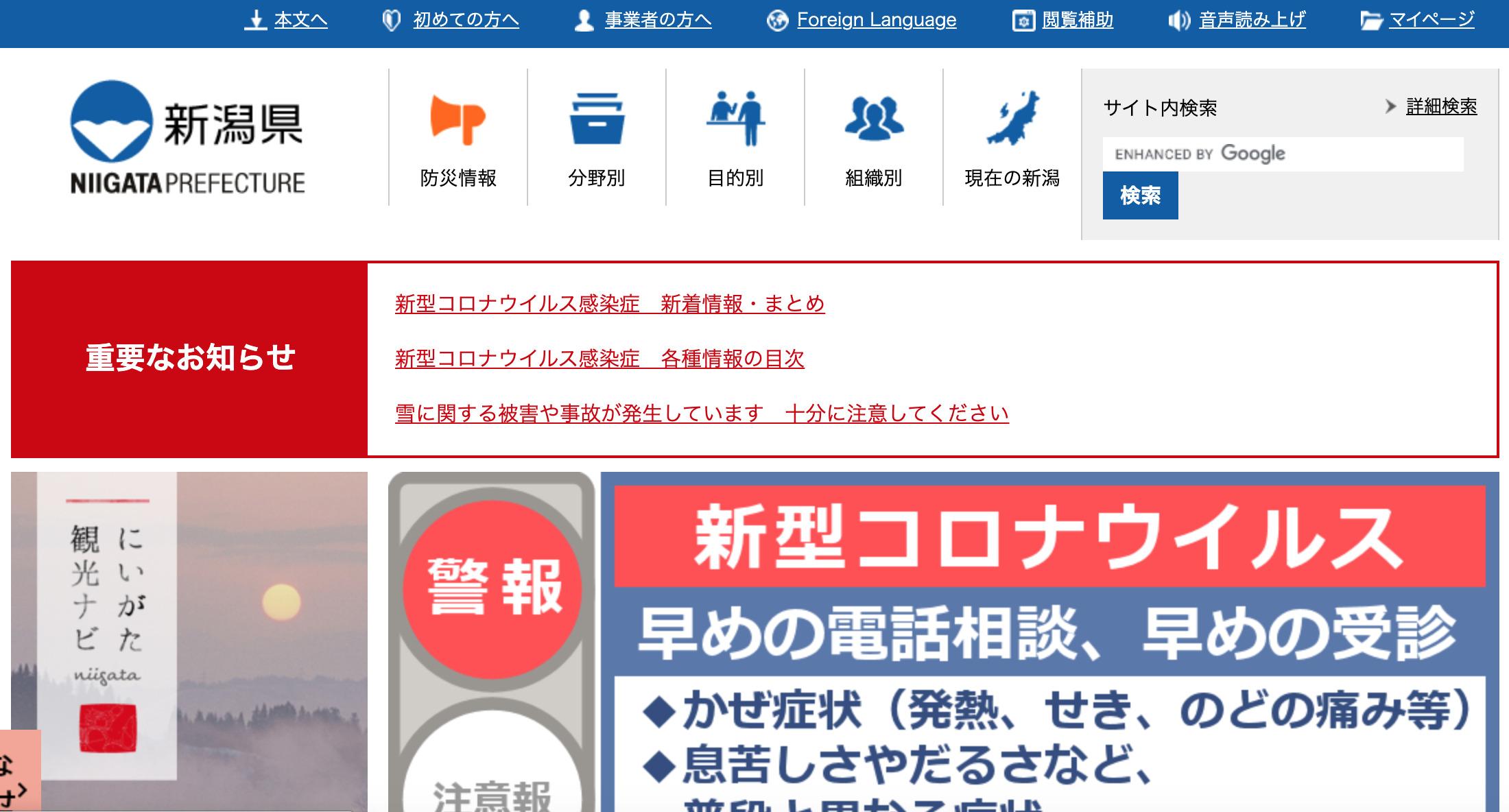 新潟県の新型コロナウイルス感染症への対応状況