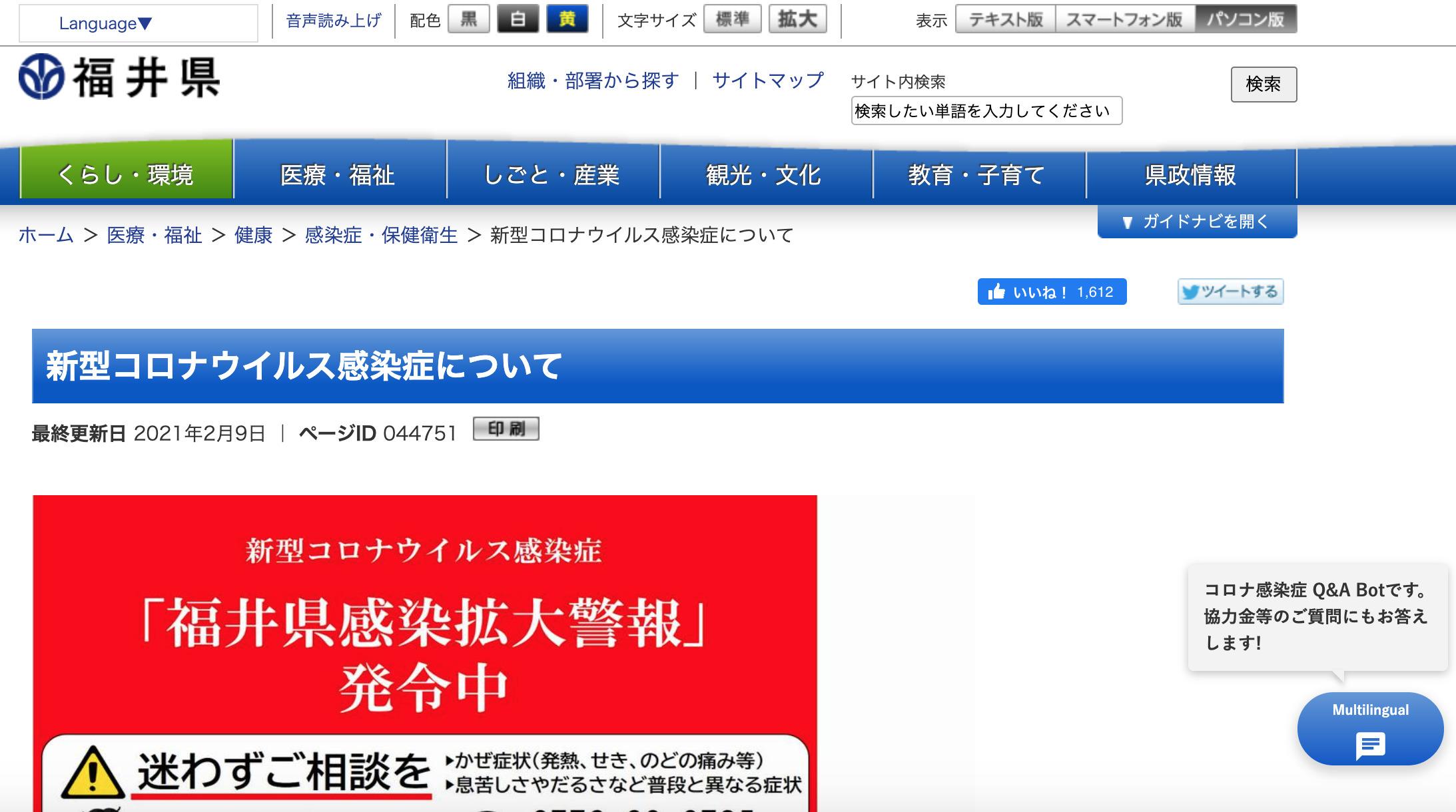 福井県の新型コロナウイルス感染症への対応状況