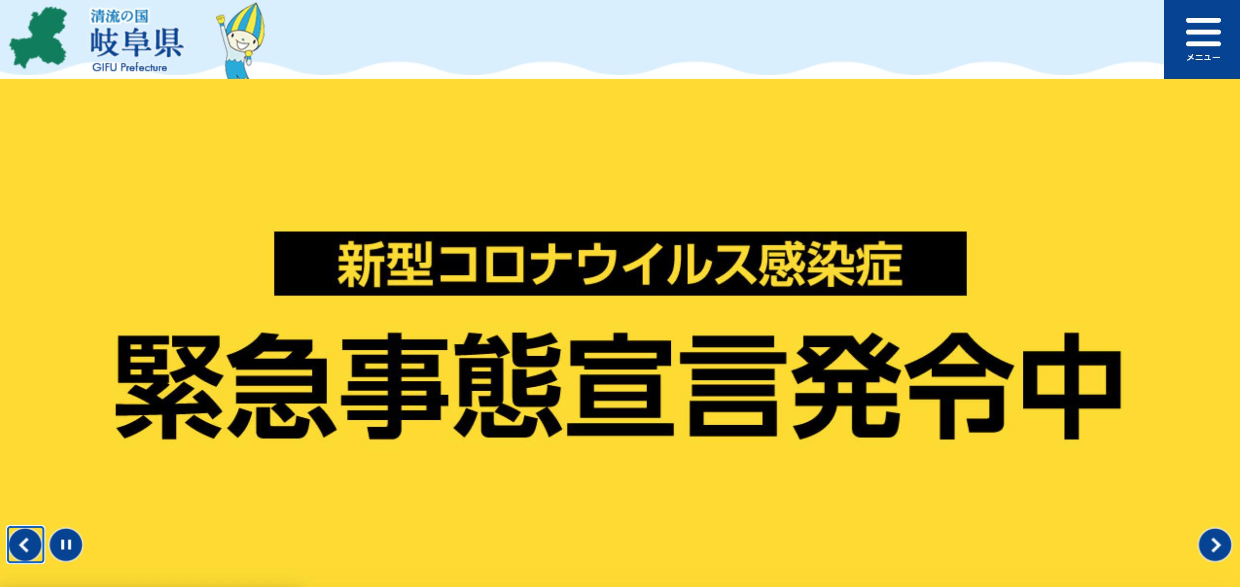 岐阜県の新型コロナウイルス感染症への対応状況