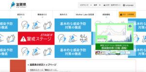 滋賀県の新型コロナウイルス感染症への対応状況