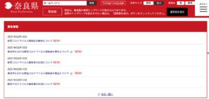 奈良県の新型コロナウイルス感染症への対応状況