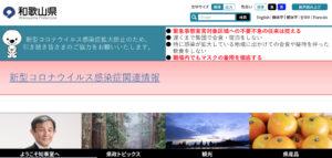 和歌山県の新型コロナウイルス感染症への対応状況