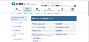 佐賀県の新型コロナウイルス感染症への対応状況