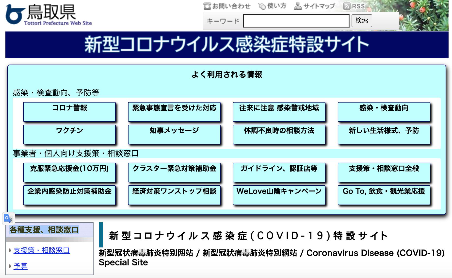 鳥取県の新型コロナウイルス感染症への対応状況